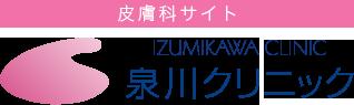 泉川クリニック 皮膚科サイト
