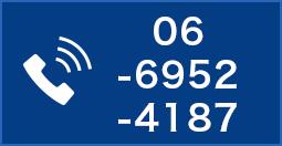 Tel.06-6952-4187