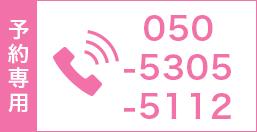 Tel.050-5305-5112