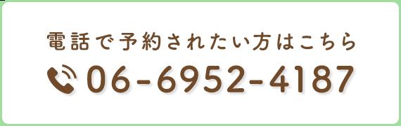 電話で予約されたい方はこちら 06-6952-4187