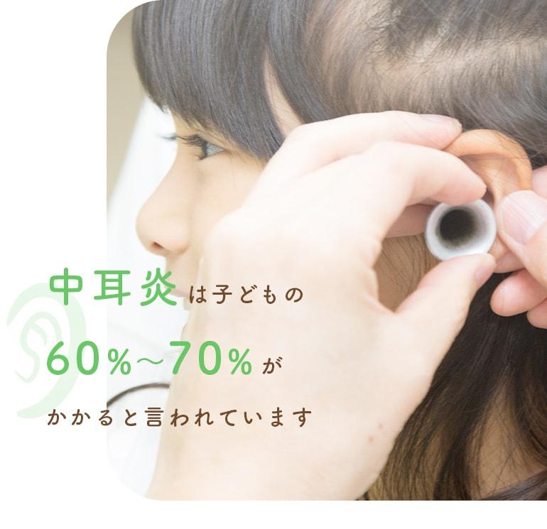 中耳炎は子どもの60%~70%がかかると言われています