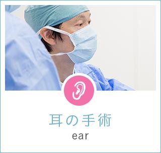 耳の手術 ear