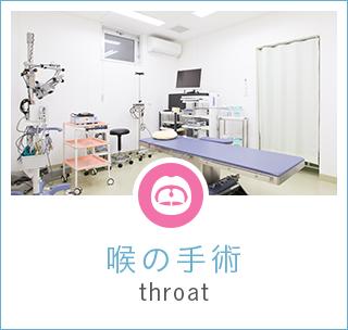 喉の手術 throat