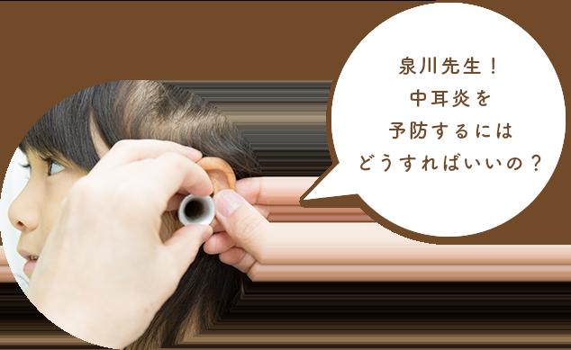 泉川先生!中耳炎を予防するにはどうすればいいの?